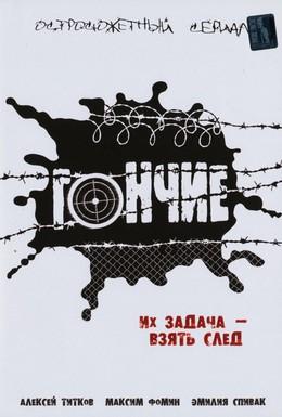 Постер фильма Гончие (2007)