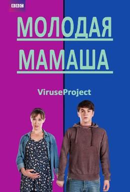 Постер фильма Молодая мамаша (2012)