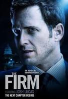 Фирма (2005)
