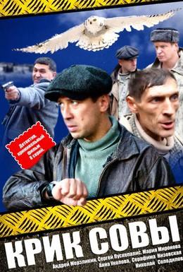 Постер фильма Крик совы (2013)