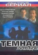 Темная лошадка (2003)