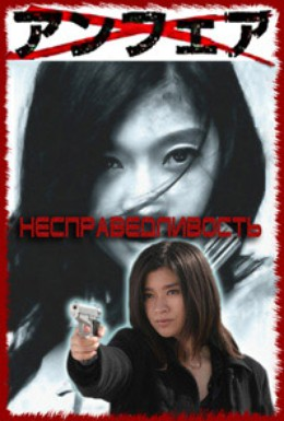 Постер фильма Несправедливость (2006)