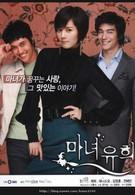 Влюбленная ведьма (2007)