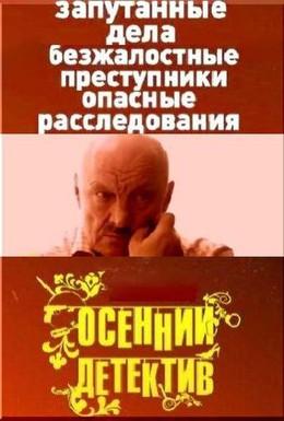 Постер фильма Осенний детектив (2008)