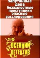 Осенний детектив (2008)