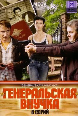 Постер фильма Генеральская внучка (2009)