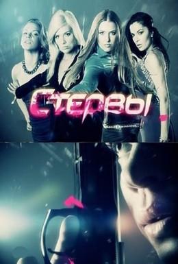 Постер фильма Стервы (2011)