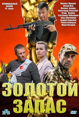 Постер фильма Золотой запас (2012)