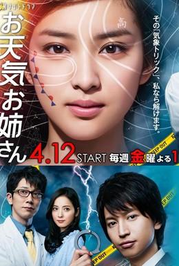 Постер фильма Погодная сестренка (2013)