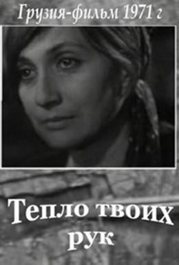 Постер фильма Тепло твоих рук (1971)