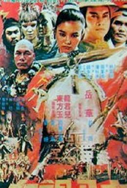 Постер фильма 18 бронзовых девушек Шаолиня (1983)