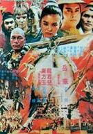 18 бронзовых девушек Шаолиня (1983)
