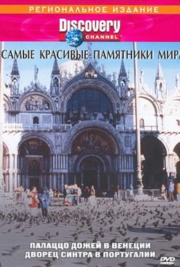 Постер фильма Лучшие дворцы мира (1995)
