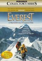 Эверест (1998)