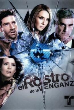 Постер фильма Лик мести (2012)