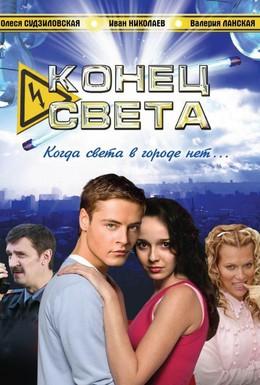 Постер фильма Конец света (2006)
