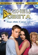 Конец света (2006)