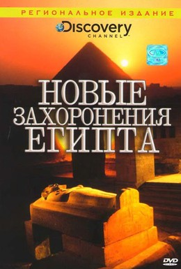 Постер фильма Новые захоронения Египта (2006)