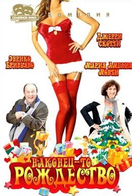 Постер фильма Наконец-то Рождество (2008)