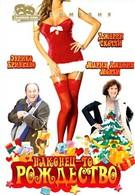 Наконец-то Рождество (2008)