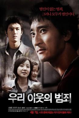 Постер фильма Семейное проклятье (2011)