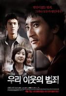Семейное проклятье (2011)