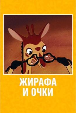 Постер фильма Жирафа и очки (1978)