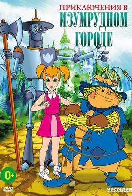 Постер фильма Приключения в Изумрудном городе: Серебряные туфельки (2000)