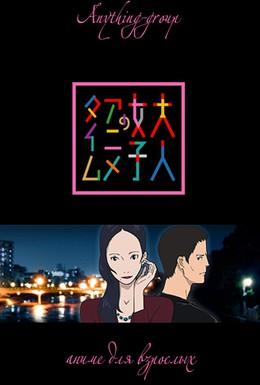 Постер фильма Аниме для взрослых: Ветер с реки (2010)