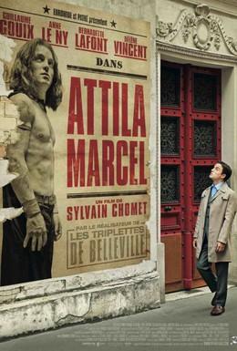 Постер фильма Мой Аттила Марсель (2013)