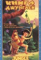Книга джунглей (1995)