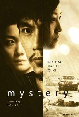 Постер фильма Тайна (2012)