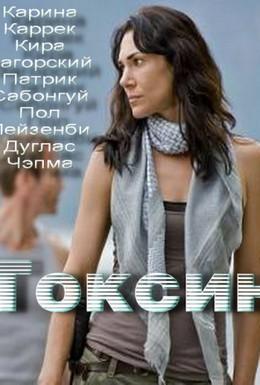 Постер фильма Токсин (2014)