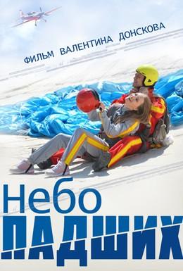 Постер фильма Небо падших (2014)