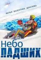 Небо падших (2014)