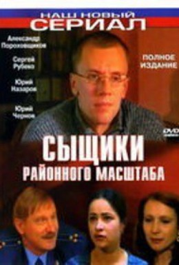 Постер фильма Сыщики районного масштаба (2005)