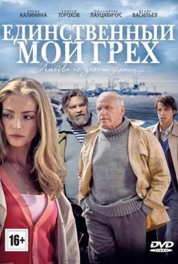 Постер фильма Единственный мой грех (2012)