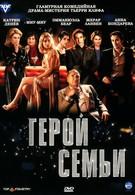 Герой семьи (2006)