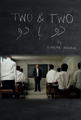 Постер фильма Два плюс два (2011)