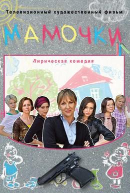 Постер фильма Мамочки (2010)