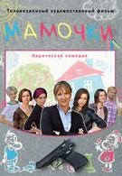 Мамочки (2010)