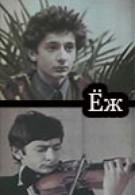 Ёж (1979)