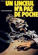 У савана нет карманов (1974)