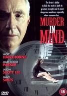 Убийство в мыслях (1997)