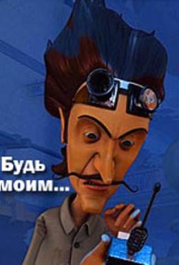 Постер фильма Будь моим (2009)