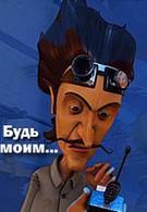 Будь моим (2009)