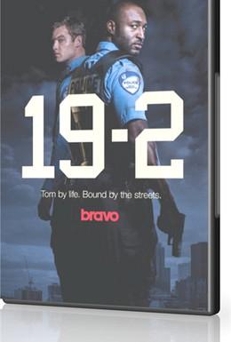 Постер фильма 19-2 (2014)