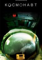 Космонавт (2013)