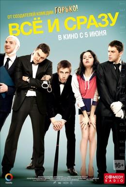 Постер фильма Всё и сразу (2013)