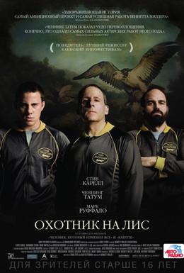 Постер фильма Охотник на лис (2014)